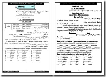 Outils de la langue française en arabe
