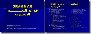 Cours d'anglais à partir de l'arabe