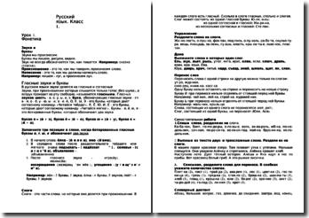 Cours de 26 pages de grammaire russe